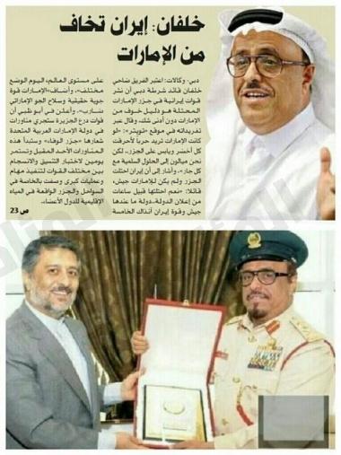 صحيفة: «تويتر» يشتعل بنكتة ضاحي خلفان: إيران تخاف من الإمارات