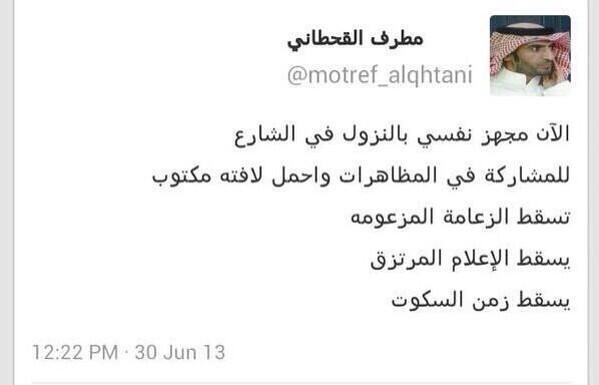 «تغريدة» للحكم مطرف القحطاني تثير جدلاً في « تويتر»