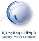 «المياه الوطنية» تنفذ مشروع العبّارة الصندوقية بتكلفة 122 مليون ريال