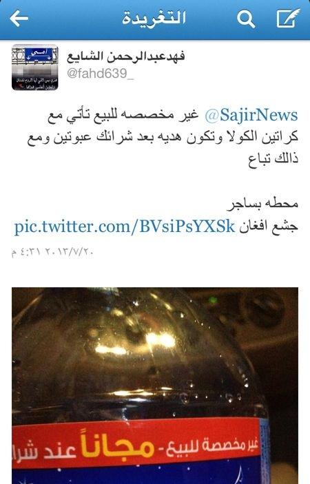 تغريدة لمواطن تكشف عن عمليات بيع لسلع مجانية بمحطات الوقود