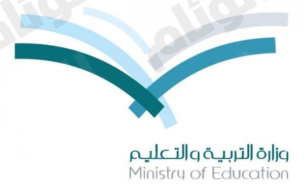 تعليم الليث يعتمد توجيه 142 معلمة