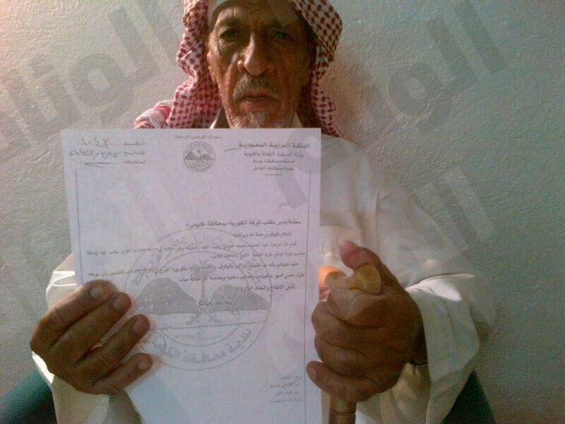 مُسن يتهم «كهرباء خليص» بهدم سور منزله وانتزاع عداد الكهرباء