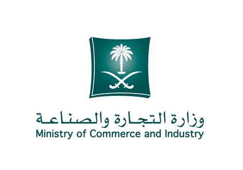 «التجارة» تحصد شهادة عالمية لأمن المعلومات