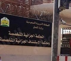 «جزائية الرياض» تقضي بسجن متهميّن لقيامهما بحرق أحد الممتلكات الخاصة