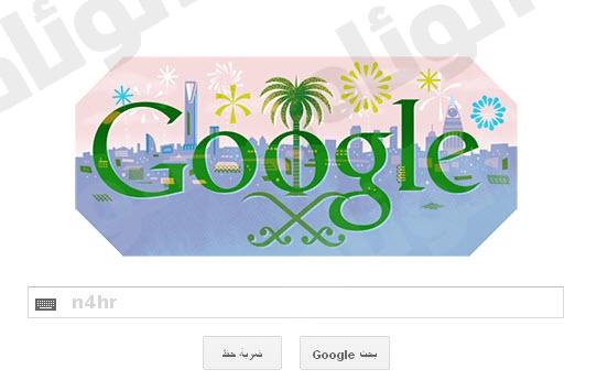 «جوجل»  يحتفل باليوم الوطني للمملكة العربية السعودية