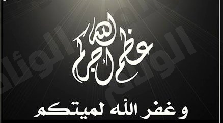 جد الزميل «إسماعيل الحكمي» في ذمة الله
