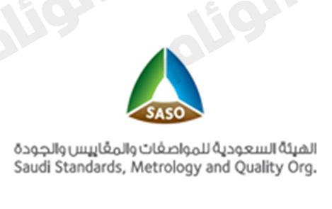 «هيئة المواصفات» تحدد مواعيد الاختبار لـ «الوظائف الرجالية» وأسماء المقبولين