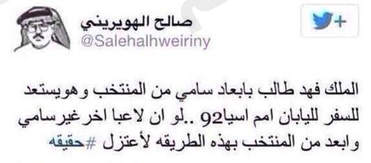 المؤرخ الهويريني: الملك فهد منع الجابر من أسيا..ونواف بن فيصل..سنتأكد من حسابه