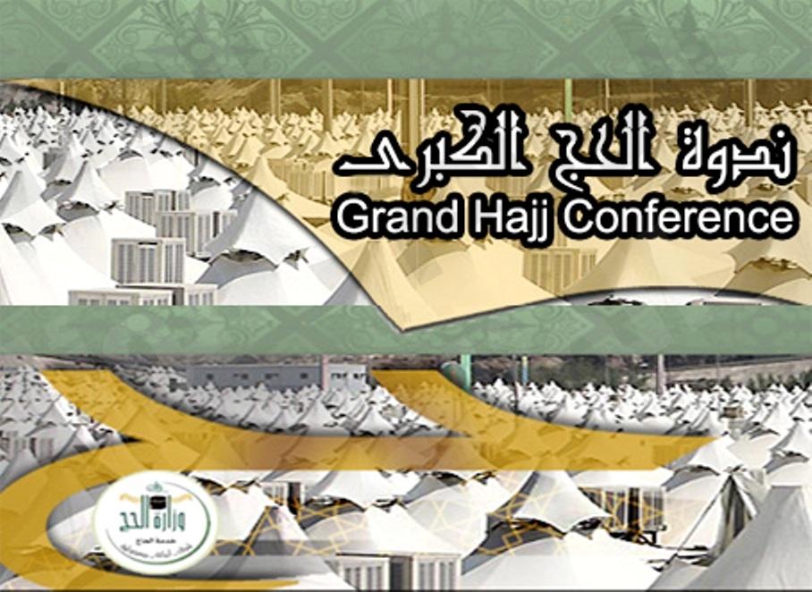 المشاركون في ندوة الحج الكبرى يرفعون شكرهم لخادم الحرمين الشريفين