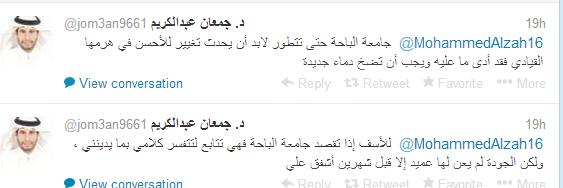 جامعة الباحة تحقق مع عضو هيئة تدريس بسبب تغريدات تويتر