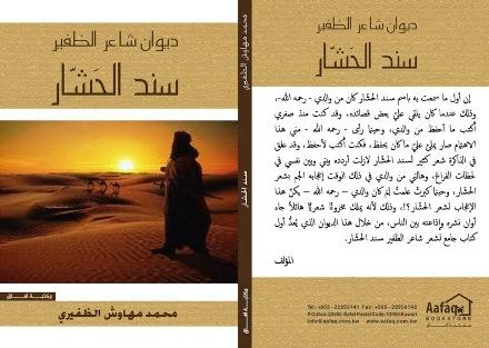 عرض ديوان شاعر الظفير سند الحشار للناقد الأدبي محمد الظفيري