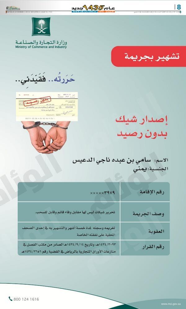 «وزارة التجارة» تشهر بيمني حرر شيكات دون رصيد