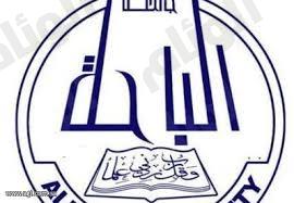 جامعة الباحة تعلق الدارسة في كلياتها وفروعها اليوم الثلاثاء