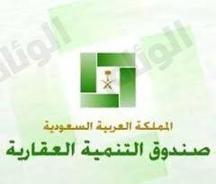 صندوق التنمية العقارية يعلن إعفاء 976 مواطن من قروض الصندوق