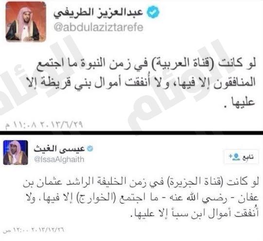 الغيث : قناة الجزيرة مقراً للخوارج