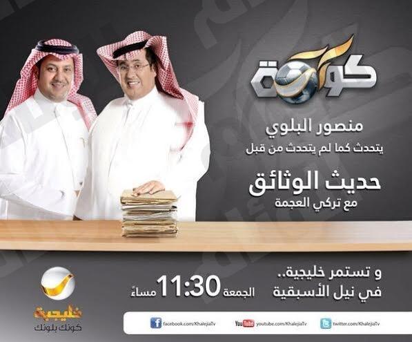 «منصور البلوي» ضيفاً على برنامج «كورة»