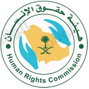 المعدي: المملكة أوفت بالتزاماتها الدولية تجاه اتفاقيات حقوق الإنسان
