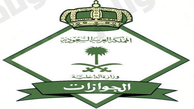 """الجوازات : البدء في تنفيذ المرحلة الثانية لتمديد هوية """" زائر """" للأشقاء اليمنيين"""
