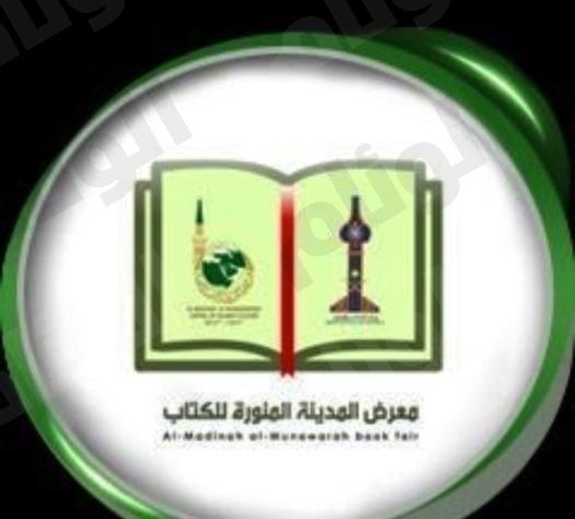 وزارة الإعلام تمدد فترة استقبال الزوار لمعرض الكتاب بالمدينة المنورة
