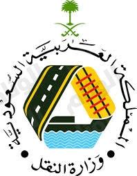وزارة النقل تعلن وظائف جديدة على بند «الأجور والمستخدمين»