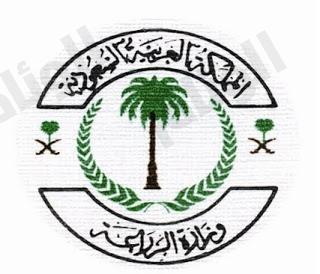 وزارة الزراعة تعلن عن «220» وظيفة شاغرة بنظام المؤقتة