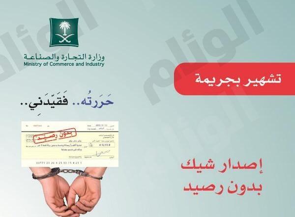 وزارة التجارة  تشهر بمواطن حرر شيكات دون رصيد