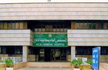 مستشفى الأفلاج يحدد 8 مراكز صحية مناوبة في إجازة عيد الفطر المبارك