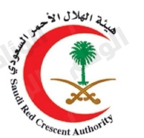 وظائف شاغرة في هيئة الهلال الاحمر السعودي
