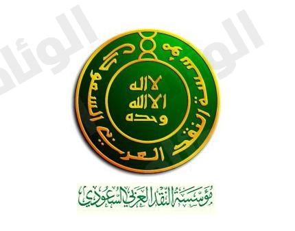 «النقد العربي» تدشن حملة منح خصومات لطالبي التأمين من أصحاب «السجل النظيف»