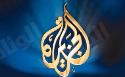 """المملكة تعتزم إيقاف قناة """"الجزيرة"""" القطرية"""