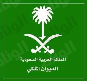 اخبار صحيفه الوئام الخميس 5-5-1435-اخبار 5ea12da8-9a3d-4b41-a