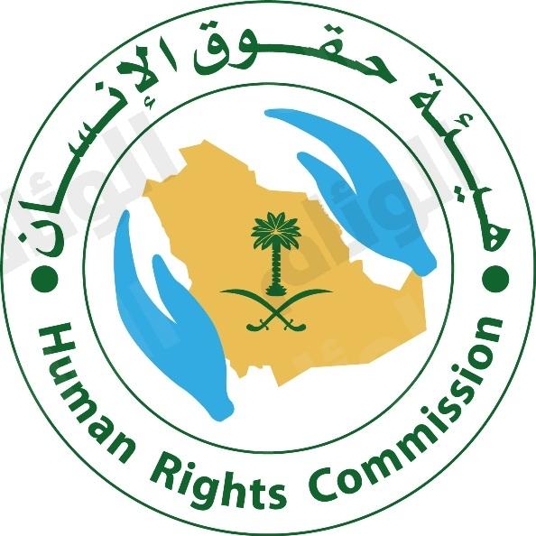 """هيئة حقوق الإنسان تشيد بالأوامر والتدابير التي اتخذتها القيادة بشأن قضية """"خاشقجي"""""""