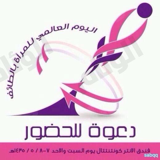 الطائف تحتفل بتكريم المرأة في يومها العالمي