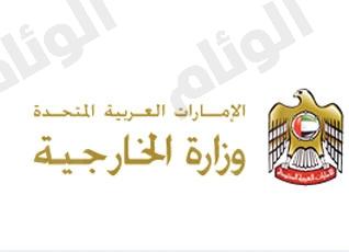 الامارات :الرسالة الموجهة لأمير قطر «مجاملة» ولاترتبط بالتطورات الأخيرة