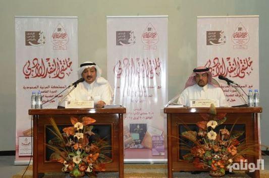 افتتاح فعاليات الدورة الخامسة من ملتقى النقد الأدبي بالرياض