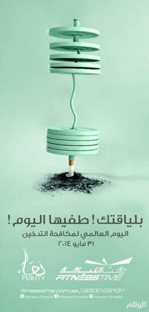"""حملة لمكافحة التدخين بشعار """"بلياقتك .. طفيها اليوم"""""""