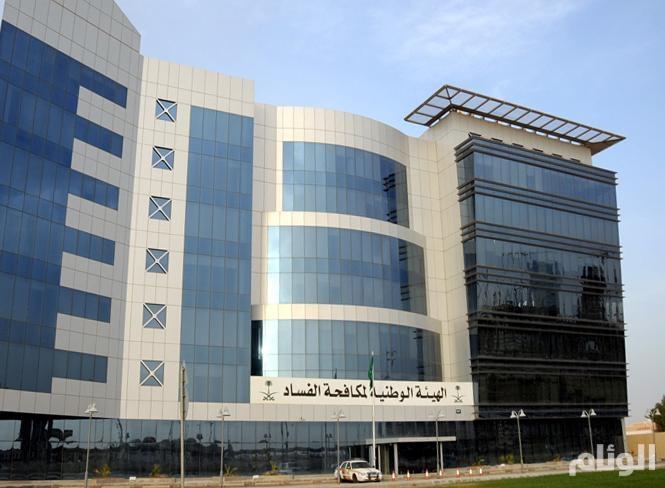 «نزاهة»: منح تقارير غياب طبية للموظفين تزوير وفساد