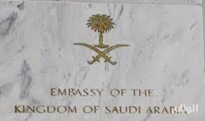 سفارة المملكة لدى تركيا: لا إصابات للسعوديين في تفجير أنقرة