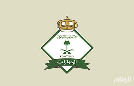 الجوازات تعلن بدء التسجيل لدورة برتبة «جندي فني»