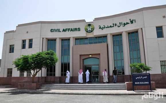 مكاتب الأحوال المدنية في المملكة تواصل عملها خلال العيد