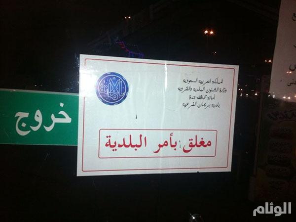 أمانة جدة تغلق 62 ورشة وترحل 19 عاملا