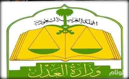 وزارة العدل تفتتح محكمة للأحوال الشخصية في حي لبن بالرياض