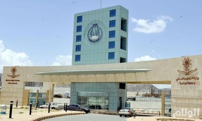 جامعة الباحة تسبق القطاع العام في إيداع مكافآت شوال