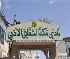 الحملات الإعلامية على المملكة وخطاب التصدي والمواجهة في نادي مكة الثقافي غداً