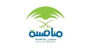 «المنافسة» تكشف تفاصيل 26 حكماً نهائياً مؤيداً من إستئناف الرياض