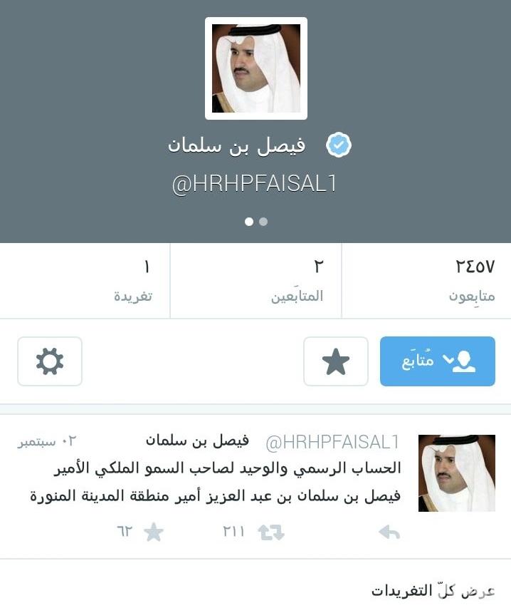 أمير المدينة المنورة يدشن حسابا رسميا على «تويتر»