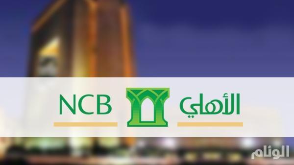 وظائف لخريجي الجامعات في البنك الأهلي