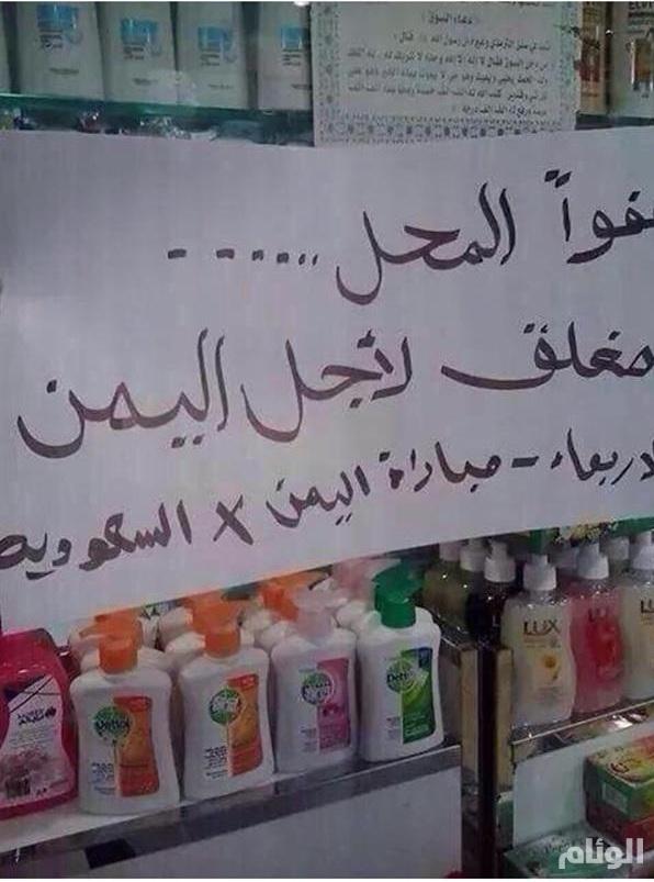 وافد يمني يغلق محله من أجل مباراة منتخب بلاده