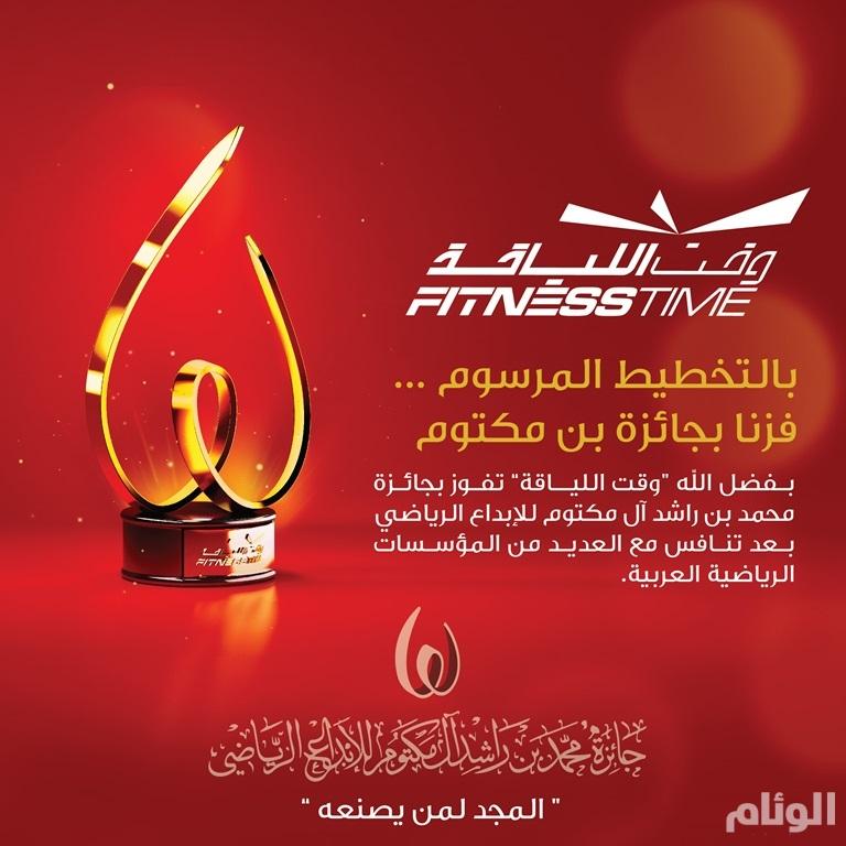«وقت اللياقة» تحصد جائزة محمد بن راشد للإبداع الرياضي
