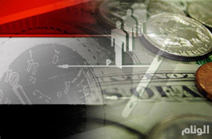 """اليمن : السعودية لم تطالبنا بسداد قرض بـ """"مليار دولار"""""""